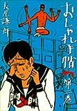 おしゃれ手帖 2 (2) (ヤングサンデーコミックス)
