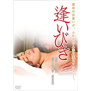 逢いびき [DVD]