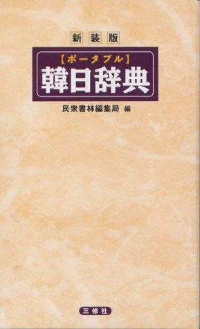 ポータブル韓日辞典