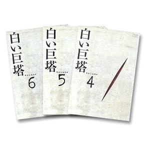 白い巨塔 DVD-BOX 2 ~誤診裁判第一審~