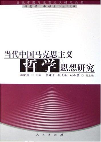 当代中国马克思主义哲学思想研究