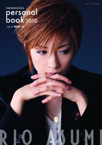 vol.6 明日海りお (宝塚パーソナルブック2010)