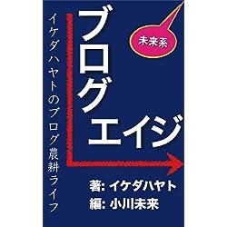 ブログエイジーイケダハヤトのブログ農耕ライフ [Kindle版]