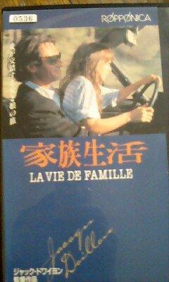 家族生活 [VHS]