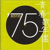 青春歌年鑑 1975