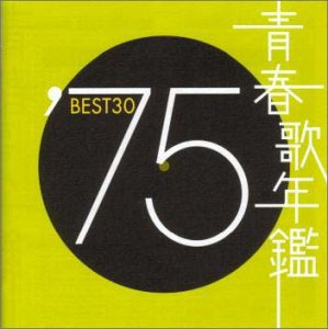青春歌年鑑 1975  TOCT10725