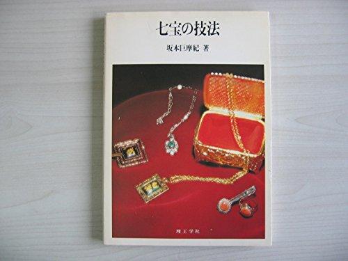 七宝の技法 (1980年)