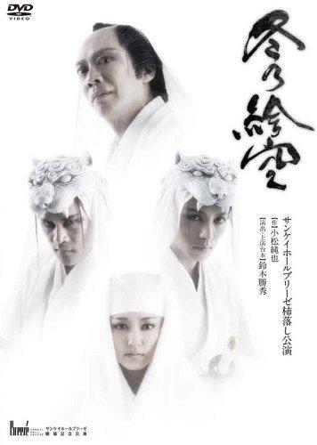 冬の絵空 [DVD]