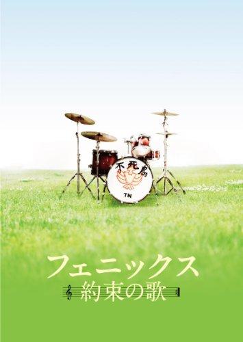 フェニックス~約束の歌~  DVD スペシャル・エディション