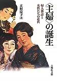 """""""主婦""""の誕生―婦人雑誌と女性たちの近代"""