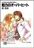 とりあえず伝説の勇者の伝説(5) 魅力のオーバーヒート (富士見ファンタジア文庫)