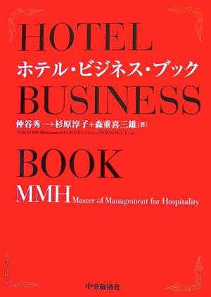 ホテル・ビジネス・ブック―MMH(Master of Management for Hospitality)