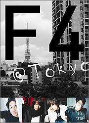 F4 @TOKYO