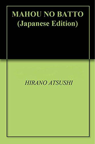 mahou-no-batto-japanese-edition