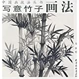 img - for learn freehand painting bamboo (paperback) book / textbook / text book