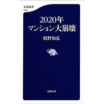 2020年マンション大崩壊〈電子書籍Kindle版もあります〉