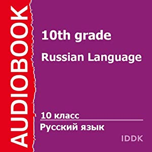 Russian Language for 10th Grade | [S. Stepnoy]