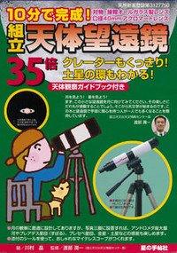 35倍 天体望遠鏡 組立式