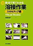 目で見てわかる溶接作業 続 スキルアップ編 (2) (Visual Books)