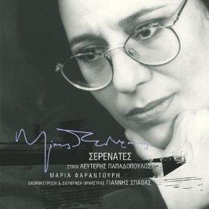 Farantouri Maaria - Serenates (1988) - Amazon.com Music