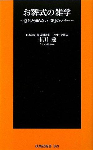 お葬式の雑学 (扶桑社新書)