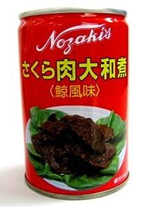 ノザキブランド さくら肉大和煮 300g