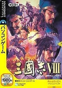 三國志VIII (説明扉付きスリムパッケージ版)