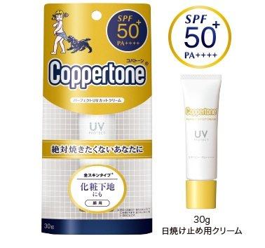 コパトーンUVカットクリーム 30g