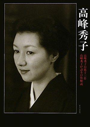 高峰秀子の画像 p1_5
