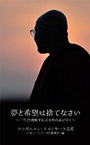 夢と希望は捨てなさい〜「苦」を理解すれば幸福の扉が開く〜 初期仏教の本