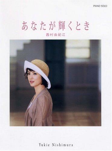 ピアノソロ 西村由紀江/あなたが輝くとき オリジナル曲+NHK『趣味悠々』より
