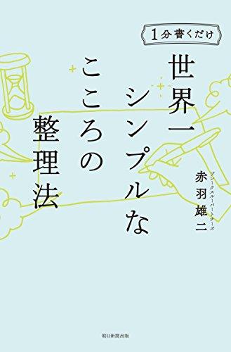 1分書くだけ 世界一シンプルな心の整理法 (朝日新聞出版)