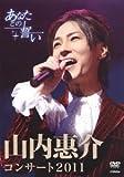 山内惠介コンサート2011~あなたとの誓い~ [DVD]