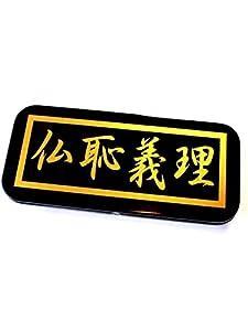(ゾク) ZOKU 缶ペンケース 筆箱 カンペン 仏恥義理 ぶっちぎり (黒)