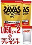 ザバス SAVAS ホエイプロテイン100 ココア味 1.050g (50食分)×2個セット (プロテインシェーカー1個プレゼント)