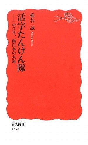 活字たんけん隊――めざせ、面白本の大海 (岩波新書)