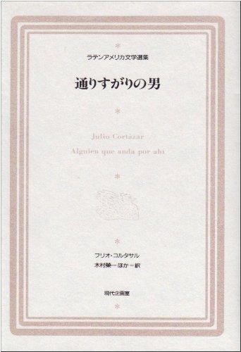 通りすがりの男 (ラテンアメリカ文学選集 11)