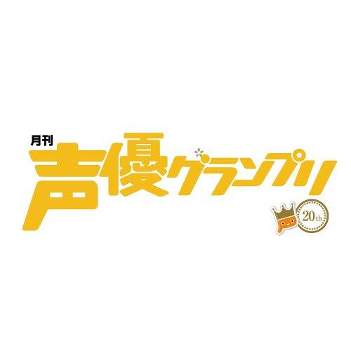 声優グランプリ 2014年 07月号 [雑誌]