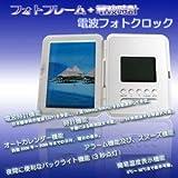【Amazonの商品情報へ】デジタルフォトフレーム+電波時計◆電波フォトクロック