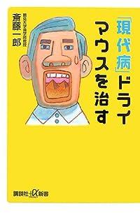 「現代病」ドライマウスを治す (講談社プラスアルファ新書)