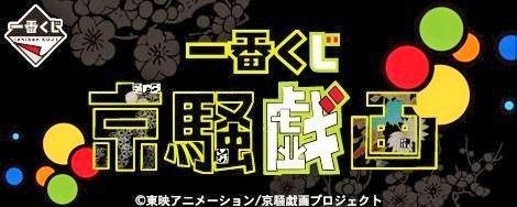 一番くじ 京騒戯画 全19種+ラストワン賞