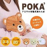 アニマル充電式湯たんぽPOKA3 (くま-ブラウン)