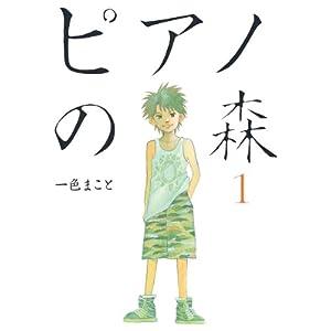 ピアノの森(1) (モーニングコミックス) [Kindle版]