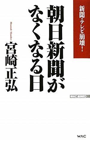朝日新聞がなくなる日 ―新聞・テレビ崩壊! (WAC BUNKO)
