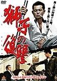 獅子の復讐[Blu-ray/ブルーレイ]