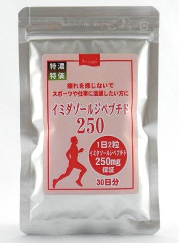 イミダゾールジペプチド250 60粒