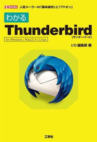 わかるThunderbird―for Windows/MacOS X/Linux (I・O BOOKS)