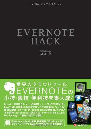 EVERNOTE HACK