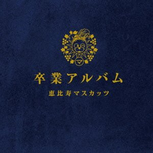 卒業アルバム 超豪華盤 [3CD+1DVD] 初回限定生産商品