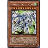 遊戯王カード スターダスト・ドラゴン/バスター DB01-JP001SCR